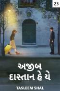 અજીબ દાસ્તાન હે યે…. - 23 by Tasleem Shal in Gujarati