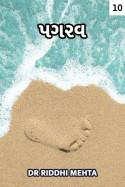 પગરવ - 10 by Dr Riddhi Mehta in Gujarati