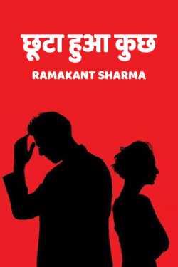 छूटा हुआ कुछ by Ramakant Sharma in :language