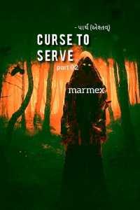 મારમેકસ્ - curse to serve