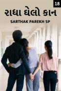 રાધા ઘેલો કાન - 18 by sarthak Parekh Sp in Gujarati