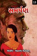 સમર્પણ - 13 by Nidhi_Nanhi_Kalam_ in Gujarati