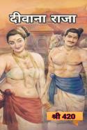 प्रवीण बसोतिया द्वारा लिखित  दीवाना राजा बुक Hindi में प्रकाशित