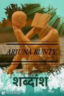 Arjuna Bunty द्वारा लिखित  शब्दांश (मेरा काव्य संग्रह ) बुक Hindi में प्रकाशित