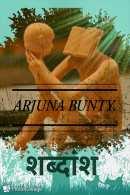 शब्दांश (मेरा काव्य संग्रह ) नाम  Arjuna Bunty