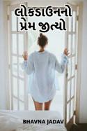લોકડાઉનનો પ્રેમ જીત્યો by Bhavna Jadav in Gujarati