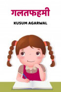 गलतफहमी by Kusum Agarwal in Hindi