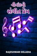 નીનાંદનો સંગીત પ્રેમ by Rajeshwari Deladia in Gujarati