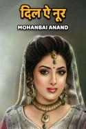 મોહનભાઈ આનંદ द्वारा लिखित  दिल ऐ नूर बुक Hindi में प्रकाशित