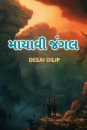 માયાવી જંગલ - 1 by Desai Dilip in Gujarati