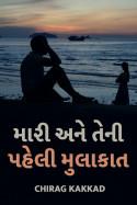 મારી અને તેની પહેલી મુલાકાત by Chirag Kakkad in Gujarati