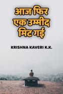 Krishna Kaveri K.K. द्वारा लिखित  आज फिर एक उम्मीद मिट गई बुक Hindi में प्रकाशित
