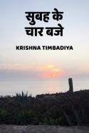 Krishna Timbadiya द्वारा लिखित  सुबह के चार बजे बुक Hindi में प्रकाशित