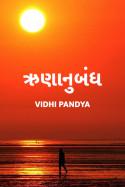 vidhi pandya દ્વારા ઋણાનુબંધ ગુજરાતીમાં