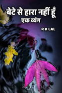 बेटे से हारा नहीं हूँ - एक व्यंग by r k lal in Hindi