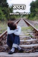 सपना - 1 by Shivani Verma in Hindi