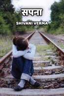 सपना - 1 नाम  Shivani Verma