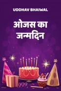 ओजस का जन्मदिन by Uddhav Bhaiwal in Hindi