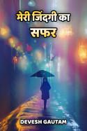 मेरी जिंदगी का सफर - 1 - मेरी जिंदगी-जन्म से ग्रेजुएट बनने तक का सफर by Devesh Gautam in Hindi