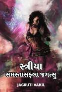 """""""સ્ત્રીયા: સમસ્તાસફલા જગત્સુ"""" by Jagruti Vakil in Gujarati"""