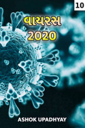 Ashok Upadhyay દ્વારા વાયરસ 2020. - 10 ગુજરાતીમાં
