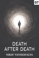 DEATH AFTER DEATH.  the evil of brut ( મૃગાત્મા ) - 7 by Nirav Vanshavalya in Gujarati