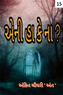 એની હા કે ના ? - ભાગ :- 15 મોહિની થઈ આઝાદ અને તેની મુક્તિ - સમાપ્ત by Ankit Chaudhary અંત in Gujarati