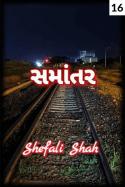 સમાંતર - ભાગ - ૧૬ by Shefali in Gujarati