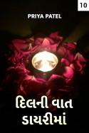 દિલની વાત ડાયરીમા - 10 by Priya Patel in Gujarati