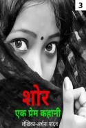 शोर... एक प्रेमकहानी - 3 by Archana Yaduvanshi in Hindi