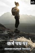 कर्म पथ पर - 61 by Ashish Kumar Trivedi in Hindi