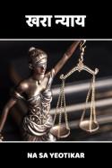 खरा न्याय by Na Sa Yeotikar in Marathi