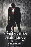 પહેલો વરસાદ ને લાગણી ના પૂર by Kaushik Dave in Gujarati