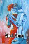 અજ્ઞાત દ્વારા પ્રેમની ઘેલછા ગુજરાતીમાં