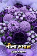Abha Yadav द्वारा लिखित  नीला रूमाल बुक Hindi में प्रकाशित