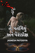 Jignesh patodiya દ્વારા તે, પતંગિયું અને પેરાડોક્ષ - 1 ગુજરાતીમાં