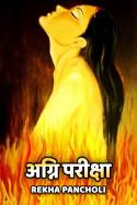 अग्नि परीक्षा by Rekha Pancholi in Hindi