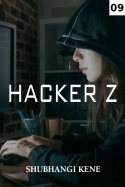Hacker Z - 9 - Stranger or family by Shubhangi Kene in English