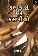 કલાકારો અને કસબીઓ ભાગ - ૫ by દીપક ભટ્ટ in Gujarati