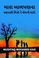 મારા બાળપણના સહપાઠી મિત્રો ને એમની યાદો by Mushtaq Mohamed Kazi in Gujarati
