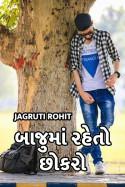 બાજુ માં રહેતો છોકરો...ભાગ-૧ by Jagruti Rohit in Gujarati