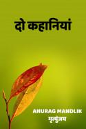 Anurag mandlik_मृत्युंजय द्वारा लिखित  दो कहानियां... बुक Hindi में प्रकाशित