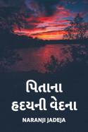 Naranji Jadeja દ્વારા પિતા ના હદયની વેદના ગુજરાતીમાં