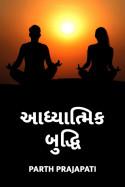 આધ્યાત્મિક બુદ્ધિ by Parth Prajapati in Gujarati