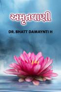 અમૃતવાણી-ભાગ-1 by Dr.Bhatt Damaynti H. in Gujarati