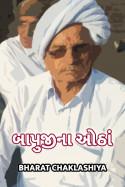 બાપુજીના ઓઠાં (૧) by bharat chaklashiya in Gujarati