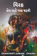 Dhanvanti Jumani _ Dhanni દ્વારા વિરહ - પ્રેમ માટે પણ જરૂરી ગુજરાતીમાં