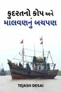 કુદરતનો કોપ અને માલવણ નું બચપણ by Tejash Desai in Gujarati