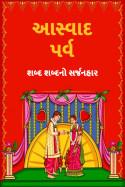 આસ્વાદ પર્વ - ભાગ ૧ by શબ્દ શબ્દનો સર્જનહાર in Gujarati