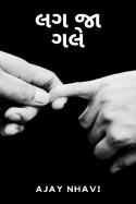 લગ જા ગલે by Ajay Nhavi in Gujarati